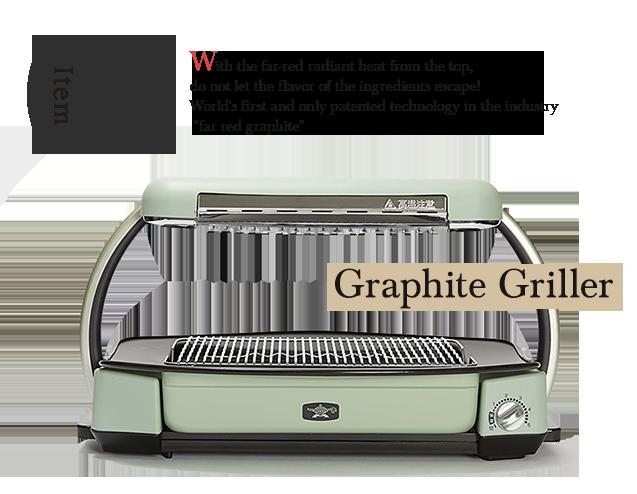 アラジン グラファイト グリラー
