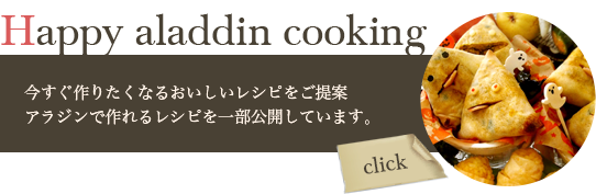 レシピを一部公開